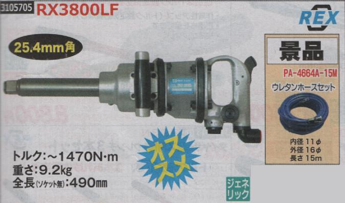 特別オファー インパクトレンチ RX3800LF REX, 櫛引農工連 8ba21fb5