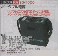ポータブル電源 SG-1000