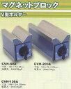 マグネットブロックV型ホルダーCVH-80A【送料無料】【smtb-k】【w2】【FS_708-7】【H2】