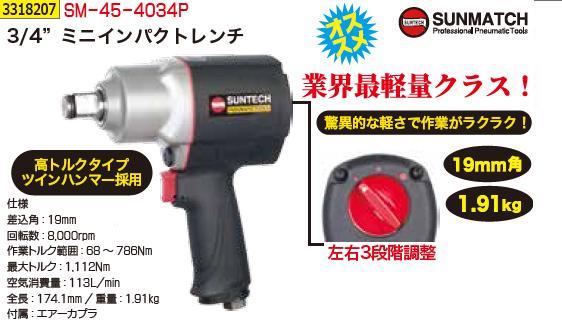 手数料安い 3 4ミニインパクトレンチ SM-45-4034P SUNMATCH プロ用エアーツール REX vol.33, 下高井郡 2bb152bb