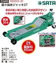 超々低床ジャッキ1.5t RS97816-SP【REX VOL.35】