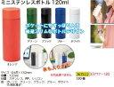 ミニステンレスボトル 120ml 120個 33777-120 【REX VOL.36】