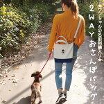 名入れ刺繍2WAYお散歩トートサムネイル