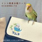 名入れ刺繍インコ健康手帳ケースサムネイル