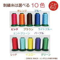 刺繍糸は選べる10色