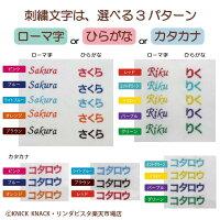 刺繍文字は選べる3パターン