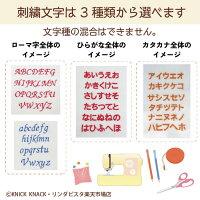 刺繍文字は3種類から選べます