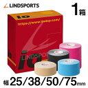 (あす楽対応)(人気の5cm!)(テーピングテープ)ユニコ ゼロテープ ゼロテックス キネシオロジーテープ(UNICO ZERO TEX KINESIOLOGY TAPE) 50mmx5mx1巻 - 伸縮性のある綿布に粘着剤を塗布したキネシオロジーテープ(キネシオテープ)です。