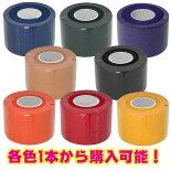 【バラ】新カラー固定テープ38mm×9.1m1本