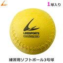 ソフトボール 3号 ゴム コルク芯 黄 1球 バラ売り 練習