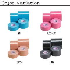 イオテープ50mmx5.0m※キネシオロジーテープ/キネシオテープ6本入り[テーピングテープ/カラーキネシオ/伸縮テーピング/テーピングテープ伸縮/伸縮テープ/筋肉/保護/格安]