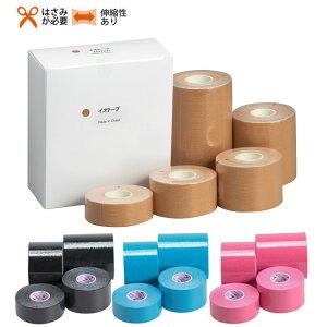 イオテープ 50mmx5.0m※キネシオロジーテープ 6本入り[テーピングテープ/カラーキネシオ/伸縮テーピング/テーピングテープ伸縮/伸縮テープ/筋肉/保護/格安]