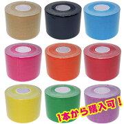 パワーイオテープ カラーキネシオロジーテープ キネシオテープ テーピング ブラック グリーン ラベンダー オレンジ イエロー