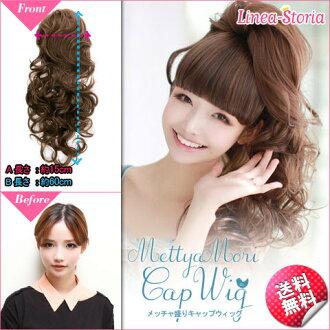 Wig ponytail 'match assorted キャップウィッグ wedding wig yukata wig hair wig wig cosplay wedding hair dance yukata wig LSRV