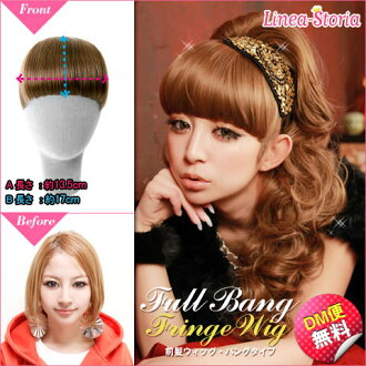 Exte-hair extensions wig bangs and fringe hair wig wig casual wedding hairstyle lineastoria LSRV