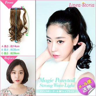 In the ponytail wig 'magic pony tail LITE strong wave twin tails recommended! Extension hair wig anymore cum to prevent cosplay wedding リネアストリア LSRV