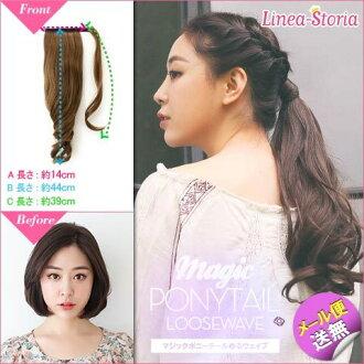 Wig ponytail loose wave magic pony tail loose マジックポニテ loose ★ hair wig put hair casual wedding hair リネアストア LSRV