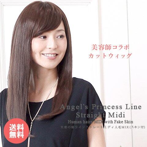 【美容師コラボカット】天使の姫ラインストレートミディ・人毛MIX