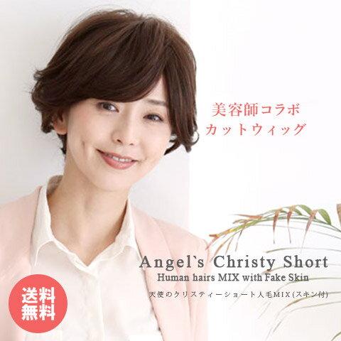 【美容師コラボカット】天使のクリスティーショート 人毛MIX