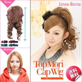 Wig ponytail 'top notch キャップウィッグ wedding wig wig wig Gothic ウェディングリネア Austria LSRV dance