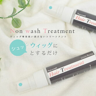 ノンウォッシュド treatment ♪ LSRV for exclusive use of the wig extension