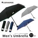 【CONVERSE】コンバース メンズ 紳士向け傘 無地 折りたたみ5...