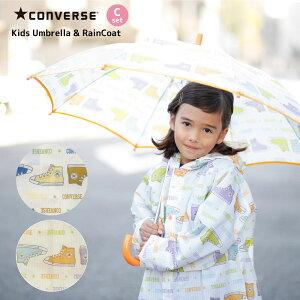 4538e2af097c7  CONVERSE コンバース1コマ透明雨傘(45cm・50cm) リュック・ランドセル対応レインコート(100~120cm) キッズ 子供用  Cセット ストライプシューズセット .