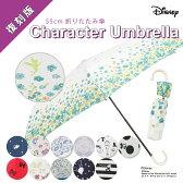 【復刻版】【Disney】キャラクター レディースアンブレラ折りたたみ傘 55cm(ミッキー/ミニー/ティンカーベル/プーさん/プリンセス/ドナルド/アリス/バンビ)【Disneyzone】【RCP】【85530-41】【楽ギフ_包装選択】(折り畳み傘 ディズニープリンセス グッズ)