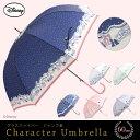 【Disney】60cm ジャンプ傘 キャラクターアンブレラアリエル/アリス/チップ&デール/ピーターパン/レディ/ラプンツェル女性らしい合皮の手元 軽くて雨や風に強い丈夫なグラスファイバー骨使用(カサ かさ 雨傘 おしゃれ かわいい レディース ワンタッチ ギフト)