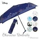 【Disney】55cm 折りたたみ傘 キャラクターアンブレラアリエル/ラプンツェル/アリス/...