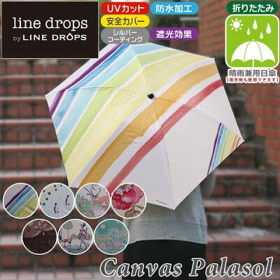 【UVカット99%以上】 晴雨兼用 折りたたみ日傘 レディース 50cm 9柄 シルバーコーテ…