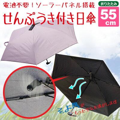 ダウンダウンダウンDXで松ちゃんがあるといいと言っていたソーラー付き扇風機付き日傘も!!!