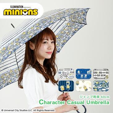 【MINION】 キャラクター カジュアル アンブレラ 雨傘 60cm 【90417-19】【RCP】(ミニオン グッズ 中学生 高校生 レディース 女性 ワンタッチ ジャンプ傘 かわいい)