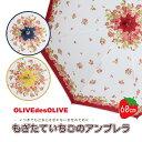 【あす楽】OLIVEdesOLIVE(オリーブデオリーブ/オリーブ・デ・オリーブ) 60cm 雨傘深