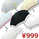 【期間限定】早い者勝ち!メーカー赤字で限定数選んでお楽しみ 日傘から晴雨兼用傘まで折りたたみ傘タイプもあります。 【楽ギフ_包装選択】【RCP】(かさ 雨具 おしゃれ オシャレ かわいい 雨傘 婦人 母の日のプレゼント 2015)
