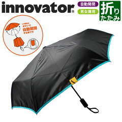"""北欧の洗練されたデザイン""""イノベーター""""の自動開閉折りたたみ傘。ユニセックスなデザインは男..."""