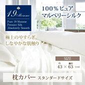 高級シルク枕カバー