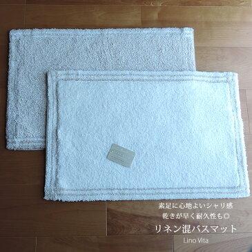 リネン バスマット Mサイズ 贈り物 ギフト 吸水性 乾きが早い 耐久性 上品 上質感 高級感 日本製 麻 綿 ナチュラル 天然繊維