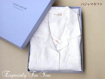 【送料無料】リネン パジャマ ギフト 退職 卒業 入学 祝い メンズ ホワイト 麻100% 日本製 暖かい 冬