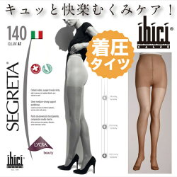 ibici【イビチ】SEGRETA140DEN(セグレタ140)オールシーズンディリーユースライクラファイバースーパーサポート着圧ストッキング