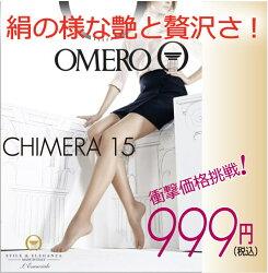 OMERO【オメロ】CHIMERA15denESSENTIALLINECollectionオールシーズンライクラファイバーシルキーマットベーシックストッキんグ