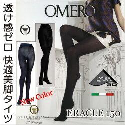 OMERO【オメロ】ERACLE150denPRESTIGELINECollectionライクラ3Dファイバーマイクロファイバーフラットシームコットンマチ付きベーシックタイツ
