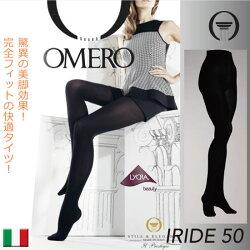 OMERO【オメロ】IRIDE50denPRESTIGELINECollectionライクラ3Dファイバーマイクロファイバーつま先フラット補強付きベーシックタイツ