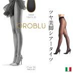 OROBLU オロブル club20/オールスルー/イタリア製インポートシアータイツオールシーズン/つま先補強付き/コットンガゼットシアータイツ/インポートストッキング