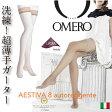 OMERO【オメロ】AESTIVA8 autoreggenteライクラ®ファイバー/イタリア製オールシーズン/つま先スルー/8デニールガーターストッキング