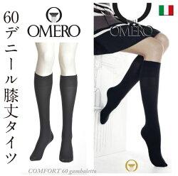 OMERO【オメロ】TEBECOMFORT60gambalettoマイクロファイバーライクラファイバーライクラソフトコンフォートファイバーマット60デニールショートタイツ