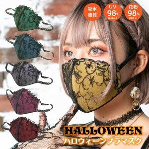 ハロウィンマスク 日本製 レース付きブラマスク ハロウィーンver. 洗えるマスク ファッション 仮装 コスプレ 刺繍 パーティ かぼちゃ 口元 Made in Japan Halloween mask