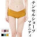 【日本製】マタニティショーツ テンセル 大きいサイズ 小さいサイズ