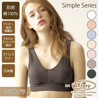 楽天市場:【lingerie garden】ノンワイヤーナイトブラ