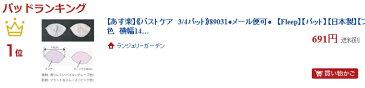 楽天ランク1位♪【あす楽】《バストケア 3/4パット》89031●ネコポス可● 【Fleep】かぶれにくい 母乳パッド【パット】【日本製】【フリープ】全1色 横幅14cmサイズ 2個1セット